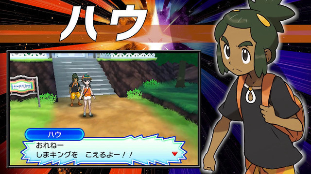 pokemon-ultra-sun-moon-maturika-2.jpg